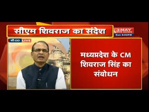 CM Shivraj Singh Chouhan LIVE Speech On Lockdown 4.0 Guideline    Madhya Pradesh