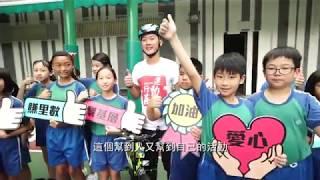 Publication Date: 2017-09-21 | Video Title: 「新地運動行善在校園」宣傳短片