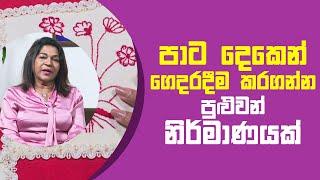 පාට දෙකෙන් ගෙදරදීම කරගන්න පුළුවන් නිර්මාණයක්   Piyum Vila   21 - 05 - 2021   SiyathaTV Thumbnail
