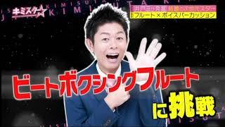 2018.4/11 キミスタ 井戸田潤さんに紹介して頂きました! 2018年4月11日...