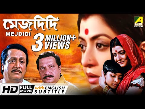 Thumbnail: Mejdidi | মেজদিদি | Bengali Movie | English Subtitle | Ranjit Mallick