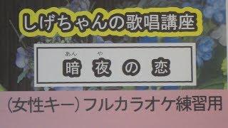 「暗夜の恋」しげちゃんのカラオケ実践講座/上杉香緒里・女性用カラオケ(オリジナルキー)