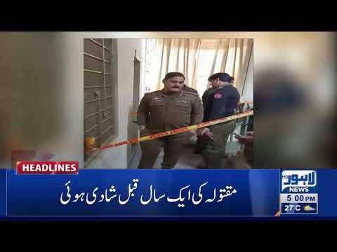 Lahore News HD | 05 PM Headlines | 22 Feb 2021