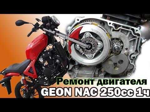 видео: СВОИМИ РУКАМИ: Ремонт двигателя geon nac 250cc 1 Часть