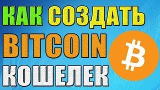 Как создать кошелек Биткоин(BITCOIN) и Эфириум (Ethereum)? Отправка и Получение денег!