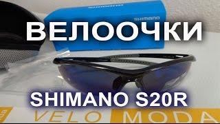 Очки Shimano S20-R, оправа: металик черн/ линзы: синие зеркальн. +прозрачные(, 2016-07-30T11:57:05.000Z)