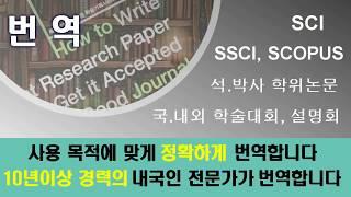 에디팅코리아_영어(논문) 번역, 원어민교정