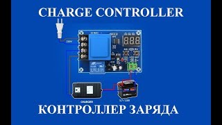 XH-M602 Charger Controller - Контроллер ...