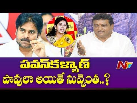 Prudhvi Raj Fires On Yamini Sadineni Over Her Comments on Pawan Kalyan | NTV