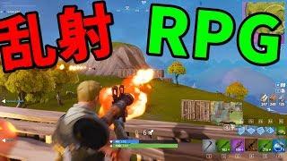 RPGを皆で撃ちまくり敵の要塞を破壊してみた-フォートナイト【KUN】 thumbnail