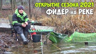 Рыбалка на фидер весной ОТКРЫТИЕ ФИДЕРНОГО СЕЗОНА 2021 на реке Северский Донец
