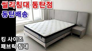 씰리침대 동탄점,킹사이즈 패브릭침대,에일레 매트리스 동…