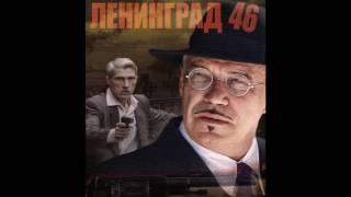 Дарин Сысоев - Данилин.Финальная сцена - Ленинград 46