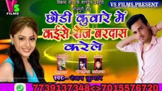 Ranjan Kumar  Bajrangbali ke laddu Chala Hai Lehra Nani ke choda milto Ge 2018