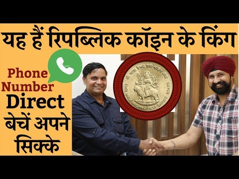 Sell old coins now! Seller DIRECT NUMBER | Pappu Prem Mumbai | The Currencypedia