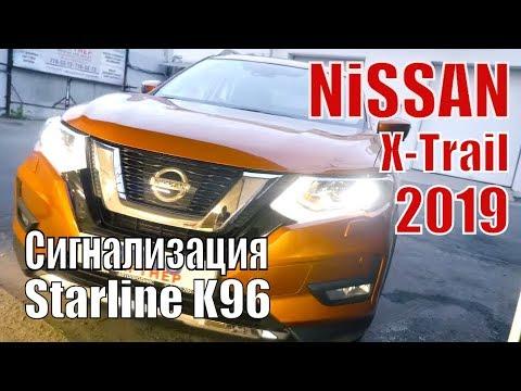 Nissan X-Trail 2019 Обзор охранного комплекса на базе автосигнализации Starline K96