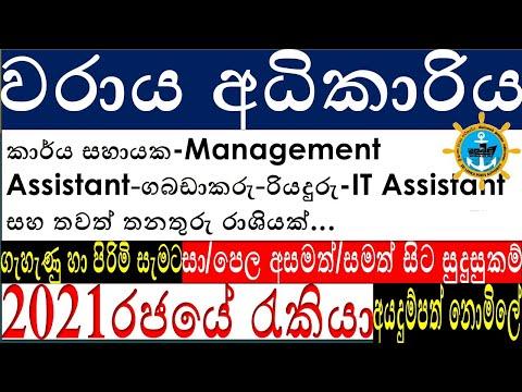වරාය රැකියා පුරප්පාඩු 2021 💼 Sri Lanka Harbour Job Vacancies 2021 || jobguidesrilanka ||