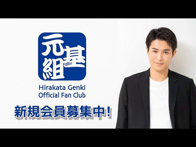 【平方元基】オフィシャルファンクラブ『元基組』新規会員募集中!