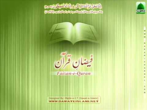 002 Surah Baqarah   Tafseer  Part 2