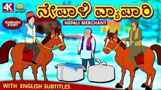 Kannada Moral Stories for Kids   ನೇಪಾಳಿ ವ್ಯಾಪಾರಿ   Nepali Merchant   Kannada Fairy Tales  Koo Koo TV