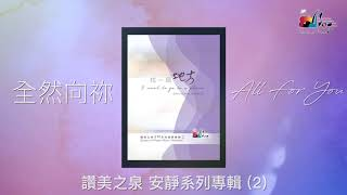 全然向祢 All for You - 讚美之泉安靜系列(02)  Devotional Instrumental Album