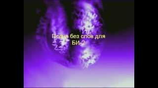 Песня без слов для БИ-2