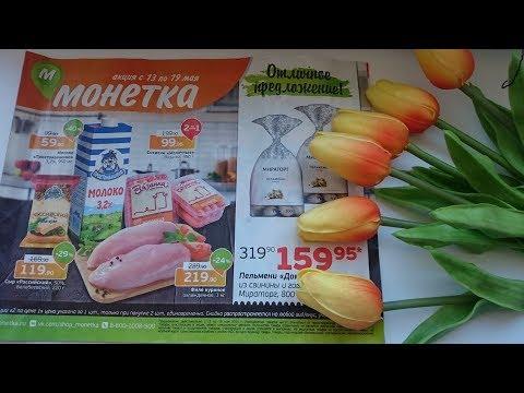 Уложилась в 1000 рублей Монетка акции