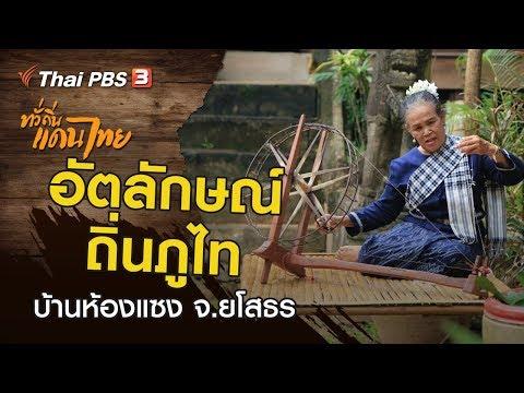 อัตลักษณ์ถิ่นภูไท บ้านห้องแซง จ.ยโสธร : ทั่วถิ่นแดนไทย
