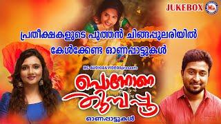 പ്രതീക്ഷകളുടെ പുത്തൻചിങ്ങപ്പുലരിയിൽ കേൾക്കേണ്ട ഓണപ്പാട്ടുകൾ |Onam Songs Malayalam |Onapattukal Audio