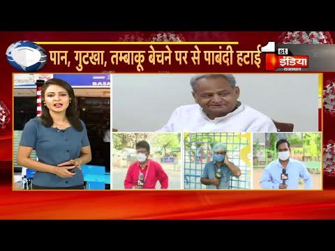 सरकार की इजाजत के बाद वॉकिंग,जोगिंग और व्यायाम के लिए खुले पार्क | Rajasthan News