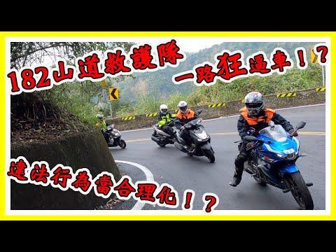 【三寶の日常】救護隊一路狂逼車!?【TOP THREE ROAD MORONS】ILLEGALLY MODIFIED MOTORCYCLE.