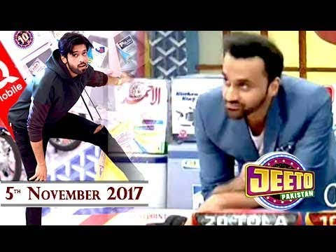 Jeeto Pakistan - 5th Nov 2017 - Ary Digital