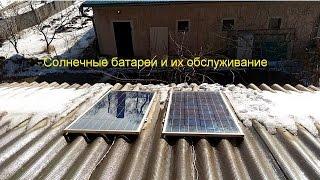 Солнечные батареи и их обслуживание(Обслуживание солнечных батарей зимой. ---------------рекомендую для просмотра----------------- Первая сборка панели..., 2017-01-07T11:03:26.000Z)