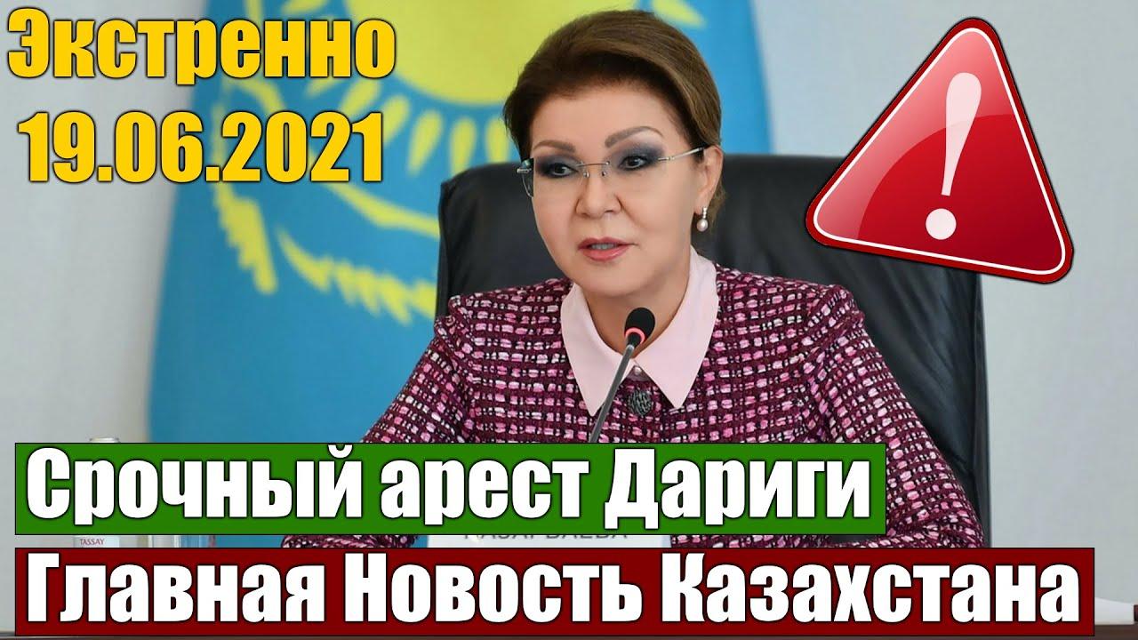 Внимание! Экстренный арест Дариги Назарбаевой. Весь Казахстан на ушах.