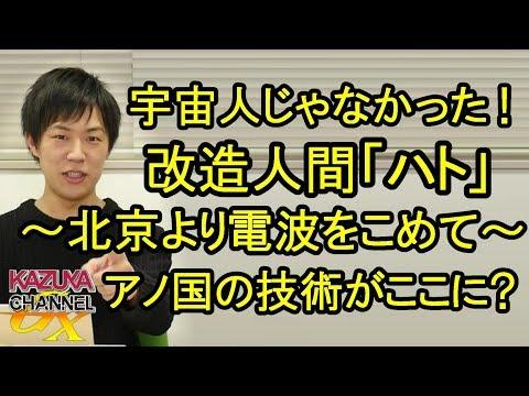 鳩山氏は宇宙人じゃなくて改造人間?操縦は北京からw どちらも「電波」なのは間違いない