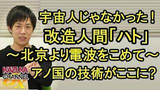 2018年12月12日のKCGX生放送より <毎週水曜夜8時半からは YouTuber KAZUYAのニコニコ生放送!> 全編視聴できる会員チャンネルは ↓↓↓↓↓↓...