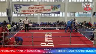 Бокс. Первенство ЦФО. Четвертьфинал. 54 кг. Ананских - Куценко