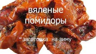 видео Вяленые помидоры: рецепт томатов на зиму, как приготовить в сушилке для овощей