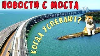 Крымский мост(27.06.2019) Много новостей с моста Укладка РШР Сколько уложили?
