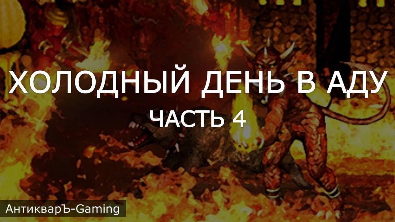 Сценарий Холодный день в аду, часть №4 - Герои 3 HotA