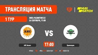 АИС Баскет – Пролетарка. Лига развития (2). Тур 1. Сезон 2021/22