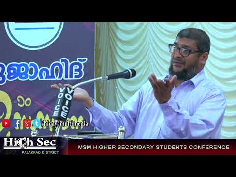 MSM Higher Secondary Students Conference | Palakkad District | | Nasar Sullami