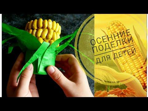 Осенние поделки с детьми 🍁 / Початок кукурузы