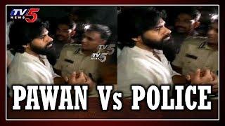 పవన్ కళ్యాణ్ ని అడ్డుకున్న పోలీసులు   Pawan Kalyan Vs Police   TV5