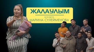ЖАЛАУЛЫМ - Марина Сулейменова   4 выпуск