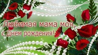 Любимая мама моя, с Днем рождения!