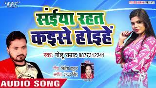 सईया रहत कइसे होइहें - Golu Samrat का सबसे फाड़ू गीत 2019 - Bhojpuri Hit Song