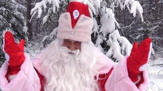 Веселая Новогодняя песенка Деда Мороза для детей и малышей