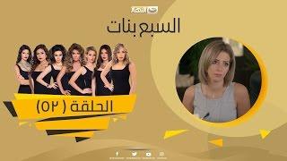 Episode 52 - Sabaa Banat Series   الحلقة  الثانية والخمسون  - السبع بنات