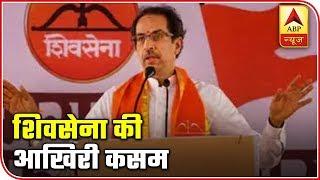 Maharasthra: BJP, Sena Split Brings New Alliance   ABP News.mp3